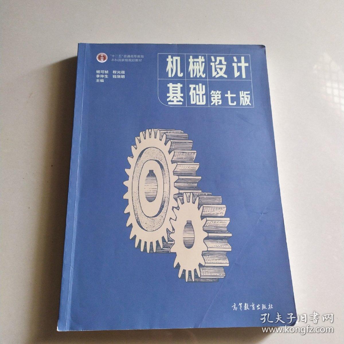 机械设计基础(第七版)