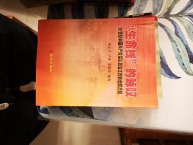 """""""生命线""""的咏叹:——20世纪中国共产党军队政治工作的光辉历程"""
