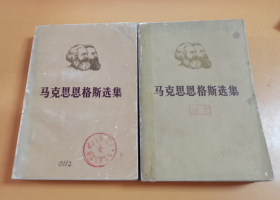 马克思恩格斯选集(第2-3卷:含2本)
