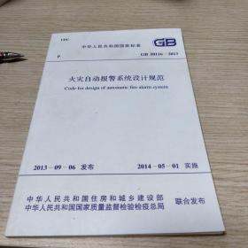 火灾自动报警系统设计规范 中华人民共和国国家标准GB50116-2013