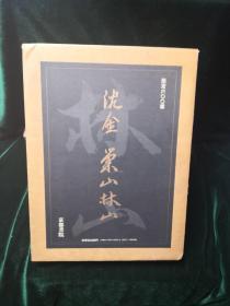 沉金 巢山林山 京都书院1985年限定600部 作家签名钤印本 一函一册全带原装运输箱