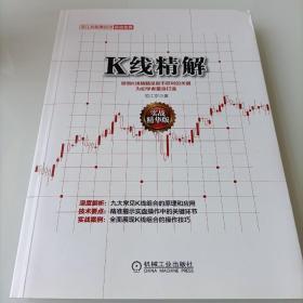 范江京股票投资实战金典:K线精解(实战精华版)