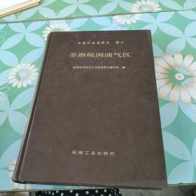 中国石油地质志(卷8):苏浙皖闽油气区
