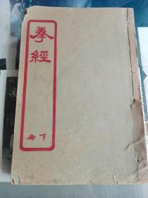 拳经(下册)