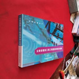 云南省建设工程工程量清单细目指南