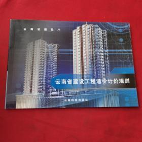 云南省建社工程造价计价规则