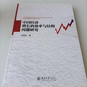 中国经济增长的效率与结构问题研究