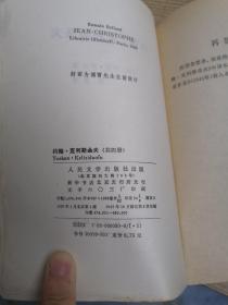 约翰.克利斯朵夫  全四册