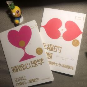 婚姻心理学 幸福的婚姻 两册同售