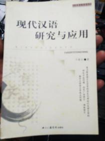 现代汉语研究与应用