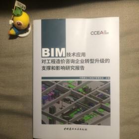 BIM技术应用对工程造价咨询企业转型升级的支撑和影响研究报告
