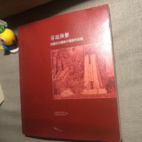 寻踪师距 民盟历史遗迹中国画作品集