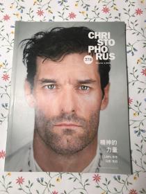 CHRISTOPHORUS 378 Porsche杂志·China Porsche2016年第4期 保时捷车友杂志·中文版