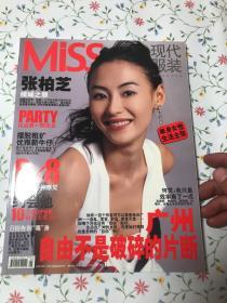 现代服装 MISS 张柏芝 2004年9月