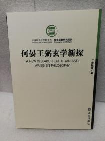 何晏王弼玄学新探(中国社会科学院文库)