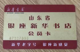 会员卡 山东省银座新华书店会员卡