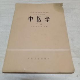 中医学下册