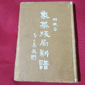 象棋残局新谱,傅荣年,艺文印刷局,精装本,民国廿九年四月初版,这本书虽然有80多年了,就是封面略显陈旧,但里面品相完好,无字无划痕无印章