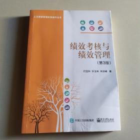 绩效考核与绩效管理(第3版)