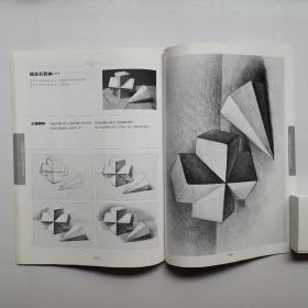 素描基础美术教材·每日一练:静物石膏几何体第一册A