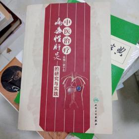 中医治疗病毒性肝炎的研究与实践