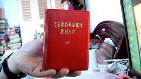 【罕见 红色美品精品】毛主席的革命路线胜利万岁(林题完好,毛林合影2幅,毛江合影1幅.,毛像幅)(64开,9品)我屋电脑
