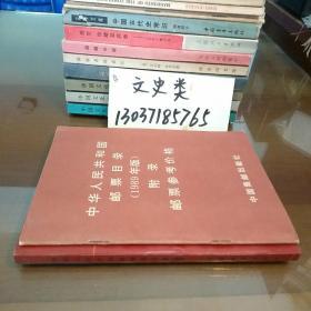 中华人民共和国邮票目录+(1989年版)附录邮票参考价格(包正版现货)