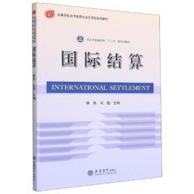 国际结算(高等院校经济管理专业应用型规划教材)