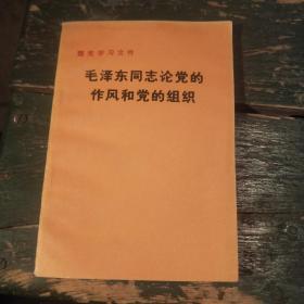 《毛泽东同志论党的作风和党的组织》(整党学习文件)
