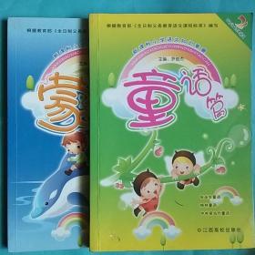 新课标小学语文知识套餐:童话篇  蒙学篇  (两本合售)