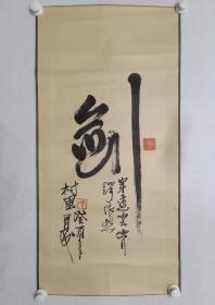 保真书画,村里(详细简介不清楚,待考,不知道是作家,书法家?)书法一幅,纸本镜心,尺寸64×35cm。
