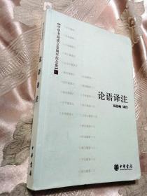 论语译注(中华书局成立95周年纪念版)2007一版一印