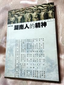 湖南人的精神(2002一版一印)