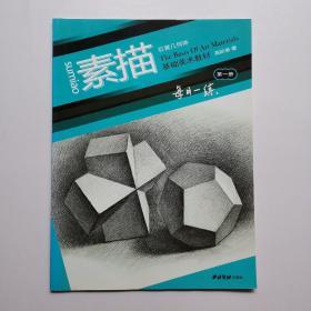 素描石膏几何体基础美术教材·每日一练:静物第一册B