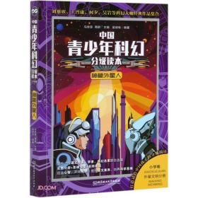 中国青少年科幻分级读本 神秘外星人