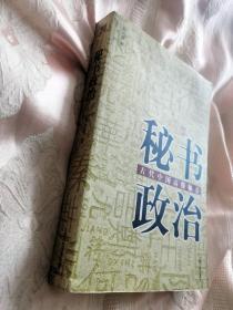 秘书政治:中国古代中国高级秘书(2007一版一印)
