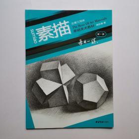 素描石膏几何体基础美术教材·每日一练:静物第一册