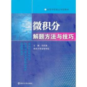 微积分解题方法与技巧马传渔南京大学出版社9787305096594