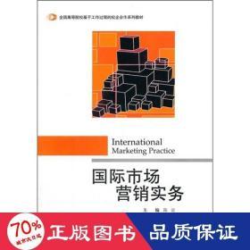 国际市场营销实务