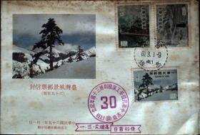 邮政用品、信封、首日封,台湾风景邮票首日封