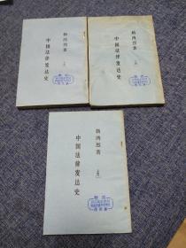 中国法律发达史 (一)上下册(二)上册 (欠下册竖版 繁体 影印版  有破损处看图