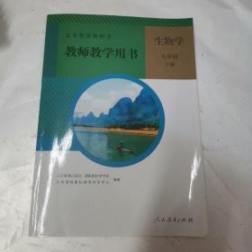 义务教育教科书生物学教师教学用书. 七年级. 下册