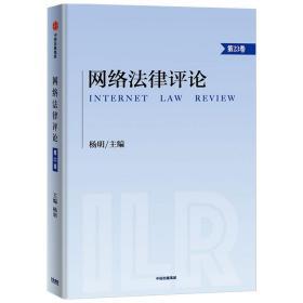 网络法律评论第23卷