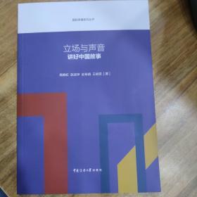 立场与声音:讲好中国故事