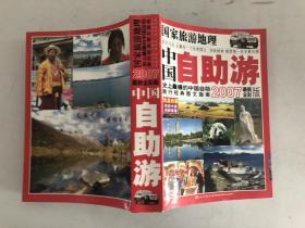 国家旅游地理 中国自助游 2007最新全彩版