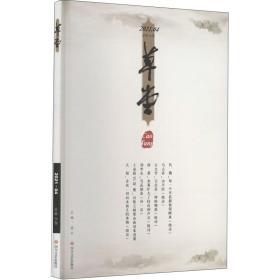 草堂·第56卷