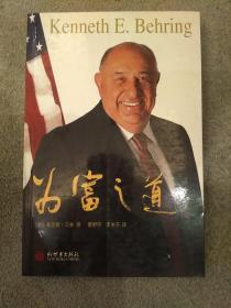 为富之道     库存书 2021.5.29
