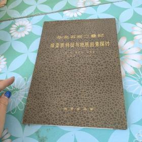 华北石炭二叠纪煤变质特征与地质因素探讨--作者签赠本