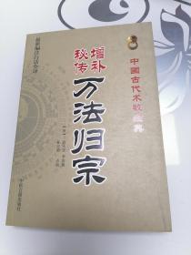 增补秘传万法归宗(中国古代术数经典)