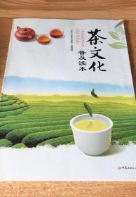 茶文化普及读本